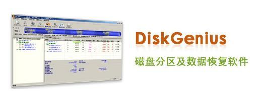 DiskGenius 5.4.2.1239 免费版-IT技术网站