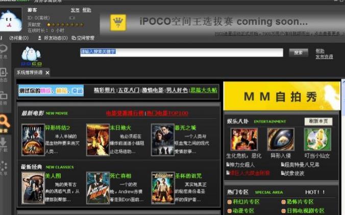 POCO 2007-IT技术网站