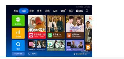 当贝市场TV版-IT技术网站