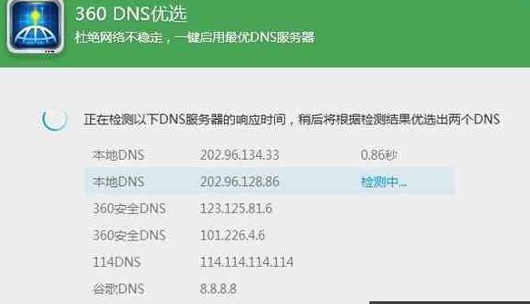 dns设置(dns设置成多少最好)-IT技术网站