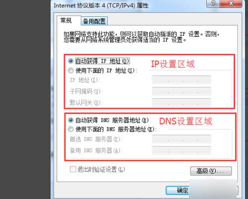 dns服务器配置(dns一般设置成什么)-IT技术网站