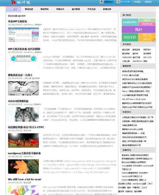 国人原创双栏wordpress博客主题:maplemark-IT技术网站