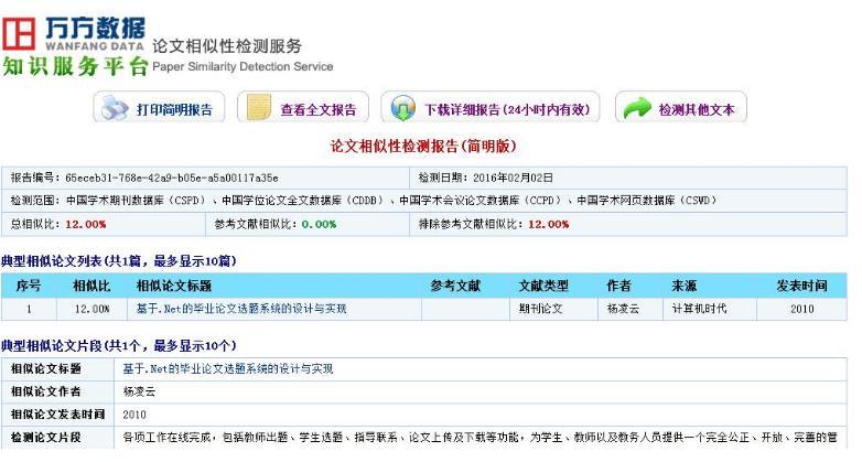 万方数据库论文查询(收费吗)-IT技术网站
