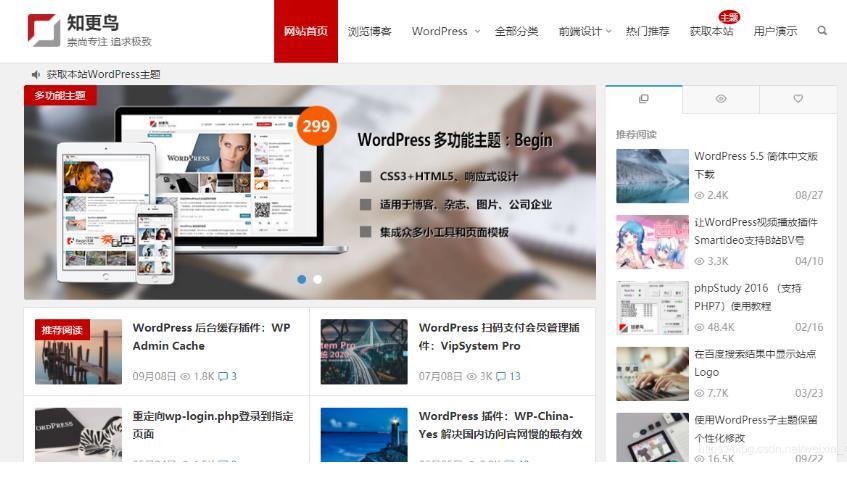 wordpress主题推荐(适合自媒体的)-IT技术网站