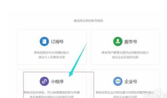 微信小程序申请(怎样申请小程序)-IT技术网站