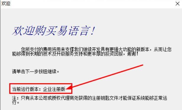 易语言破解版(和正版有什么区别)-IT技术网站