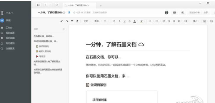 石墨文档-IT技术网站