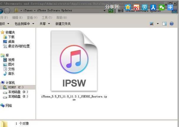 itunes下载的固件在哪(在哪个文件夹)-IT技术网站