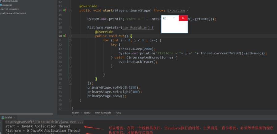 javafx(javafx还有人用吗)-IT技术网站