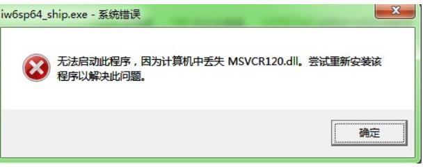 msvcr120.dll 官方版-IT技术网站