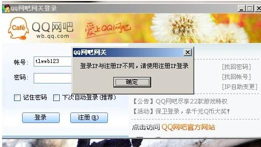qq网吧网关(客户端部署异常解决办法)-IT技术网站
