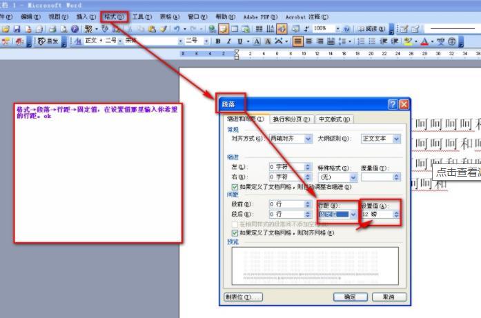 word行间距怎么调(word文档行高怎么设置)-IT技术网站